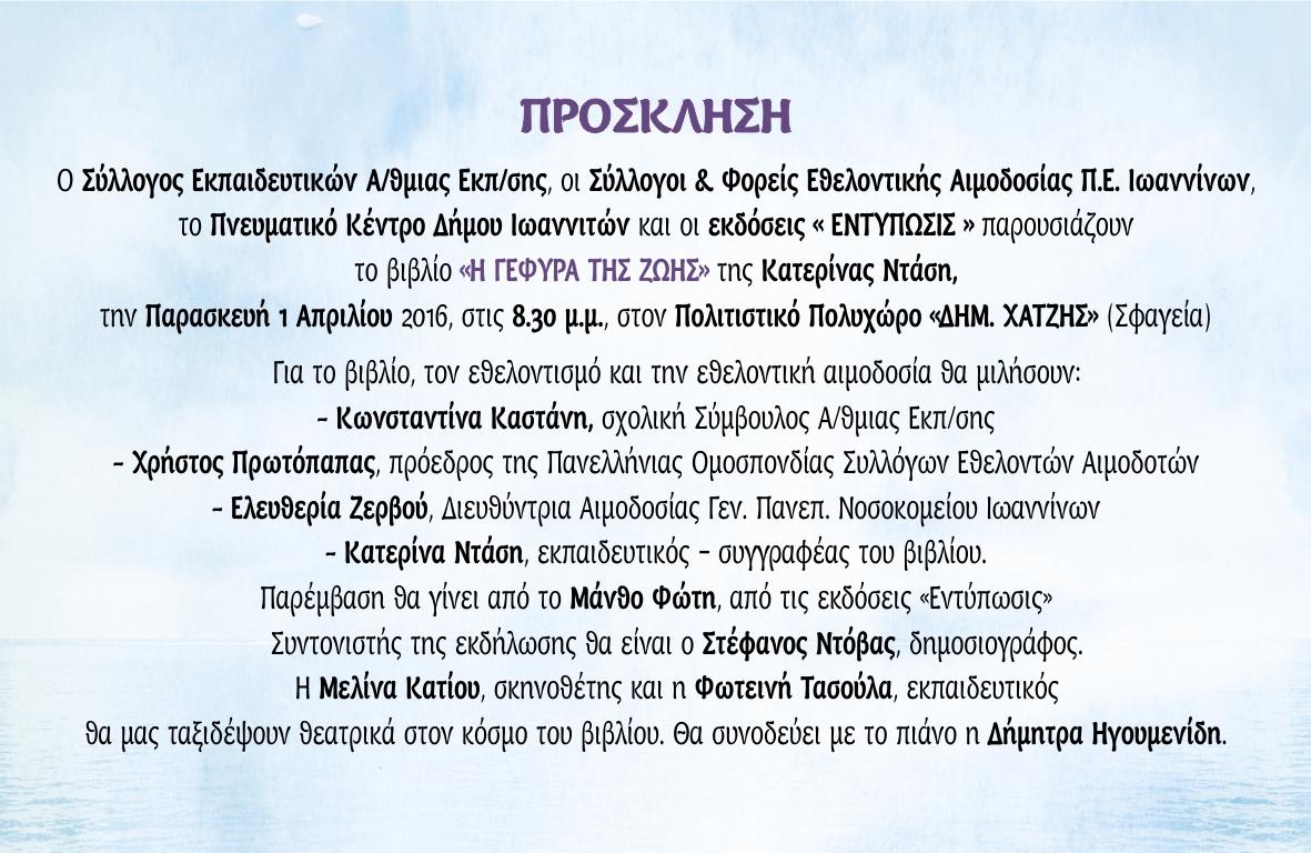 ΠΡΟΣΚΛΗΣΗ 1