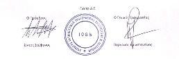 Υπογραφές Σίντος-Παργανάς