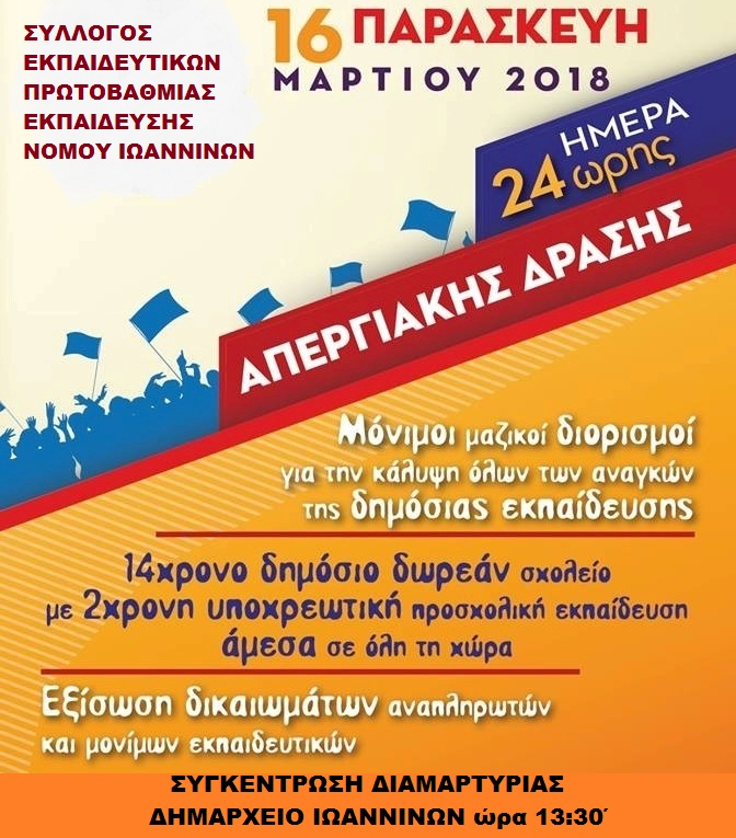 αφίσα ΣΕΠΕΝΙ 20180316