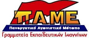 GrammatiaIoanninon