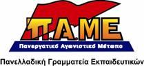 PAME Panelad