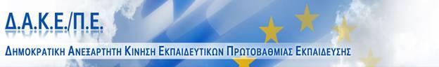 logotypo dake